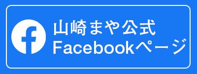 山崎まや公式Facebok