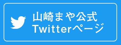 山崎まや公式twitter